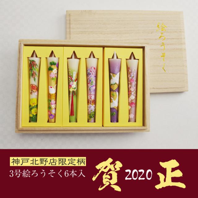 【送料無料】3号絵ろうそく6本入 【2020賀正】