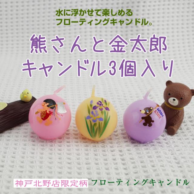 熊さんと金太郎3個入り【フローティングキャンドル】 【端午の節句】