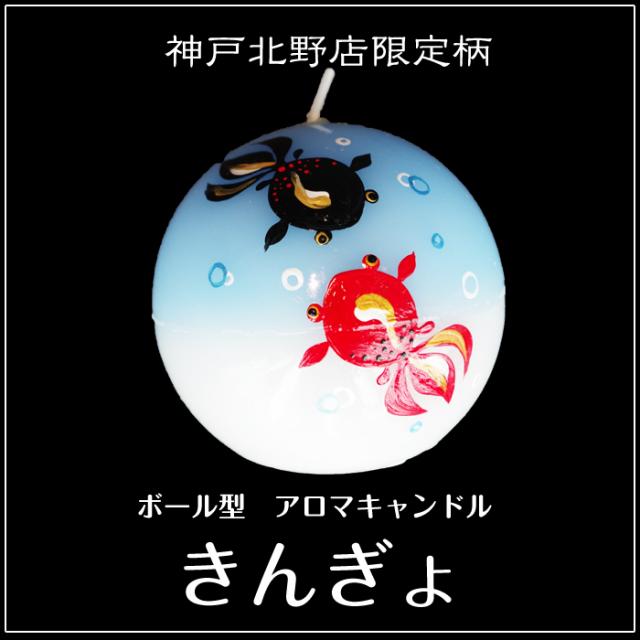 ボール型アロマキャンドル 【きんぎょ柄】