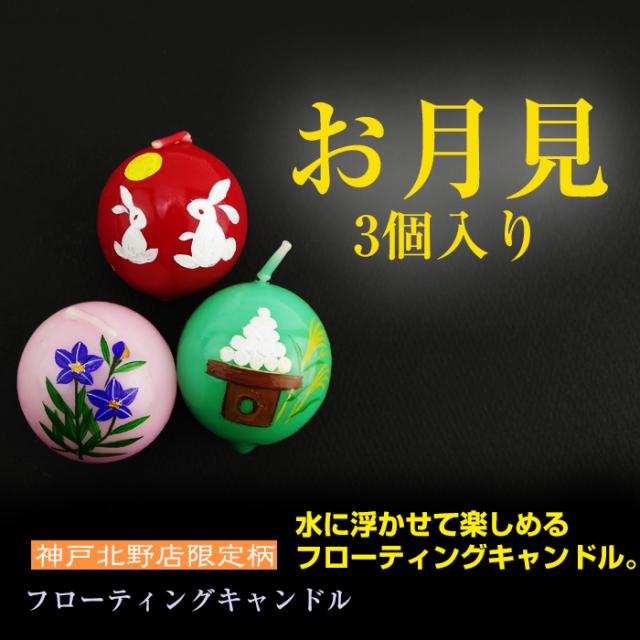 お月見3個入り【フローティングキャンドル】