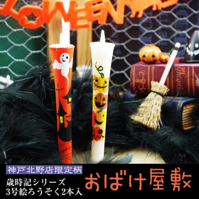 お化け屋敷【歳時記シリーズ】3号絵ろうそく2本入 【秋柄】