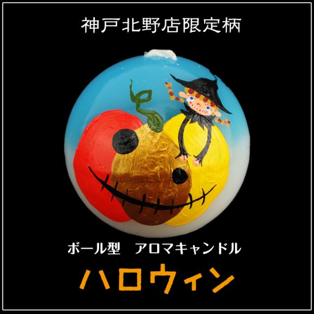 ボール型アロマキャンドル 【ハロウィン】