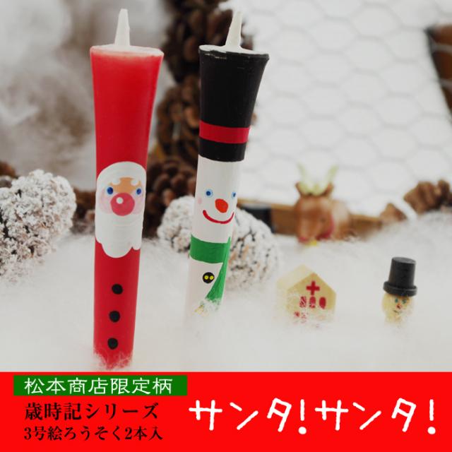 3号絵ろうそく2本入 【サンタ!サンタ!】