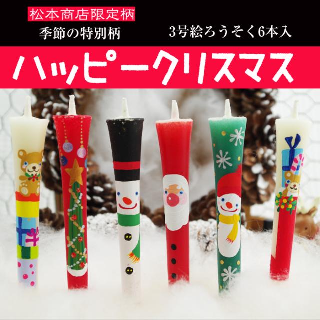 クリスマス【歳時記シリーズ】3号絵ろうそく6本入 【ハッピークリスマス】
