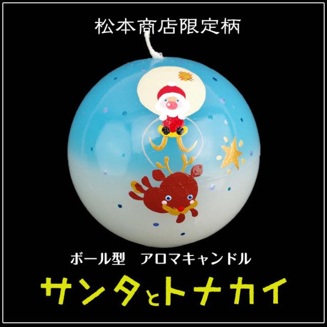 ボール型アロマキャンドル 【サンタとトナカイ】