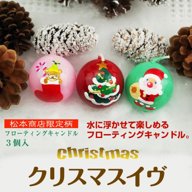 クリスマスキャンドル3個入り【フローティングキャンドル】 【クリスマスイヴ】