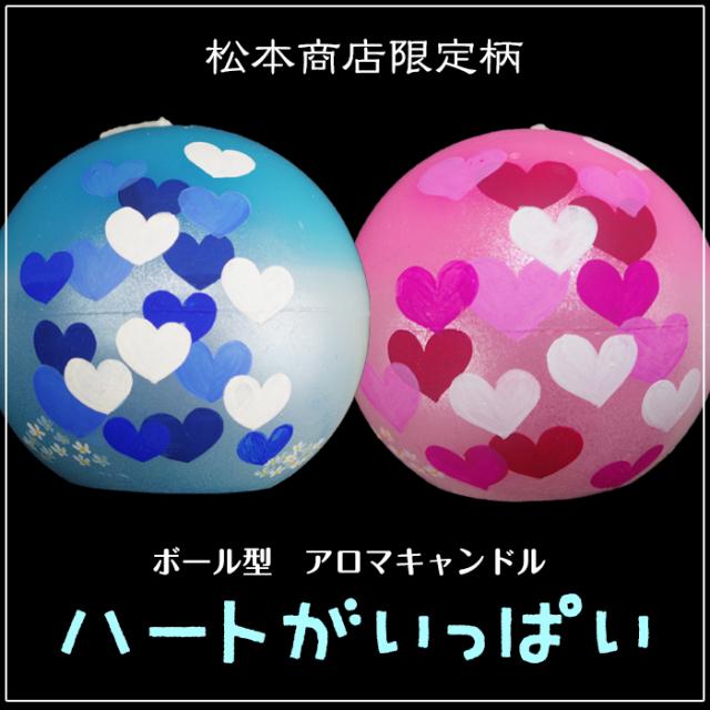 ボール型アロマキャンドル 【ハートがいっぱい】