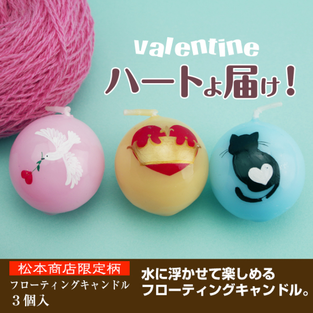 ボールキャンドル3個入り【フローティングキャンドル】 【ハートよ届け!】