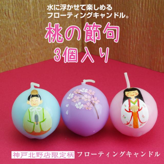 おひな様キャンドル3個入り【フローティングキャンドル】 【桃の節句】