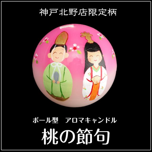 ボール型アロマキャンドル 【桃の節句】