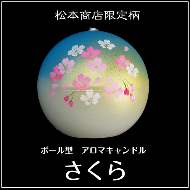 ボール型アロマキャンドル 【さくら】