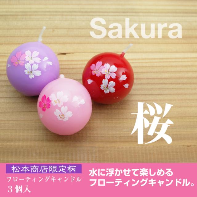 桜・キャンドル3個入り【フローティングキャンドル】 【桜】