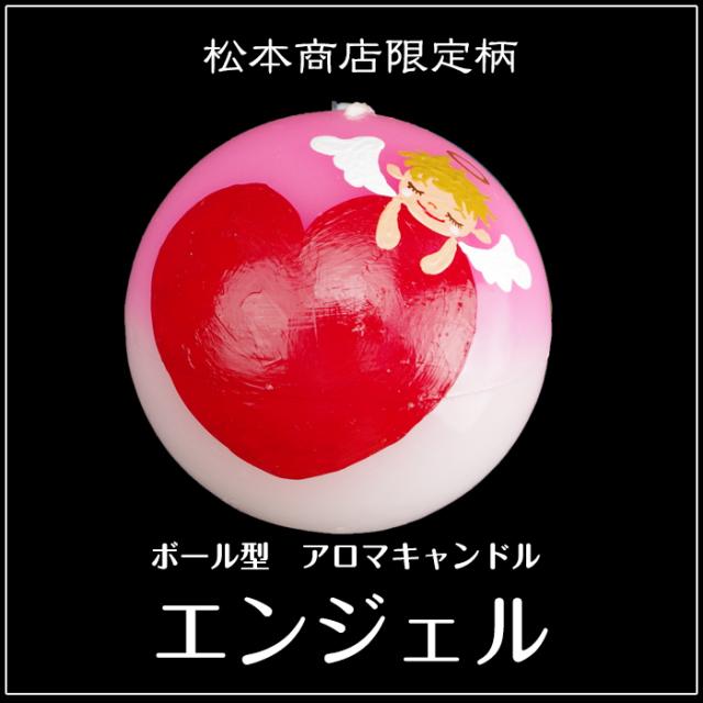 ボール型アロマキャンドル 【エンジェル】
