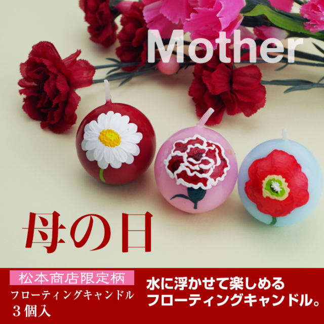 母の日・キャンドル3個入り【フローティングキャンドル】