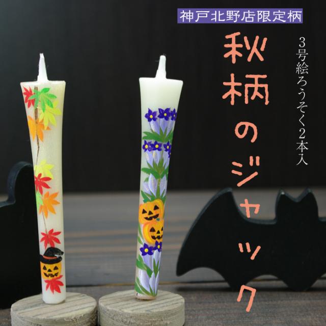 秋柄のジャック【歳時記シリーズ】3号絵ろうそく2本入 【秋柄】