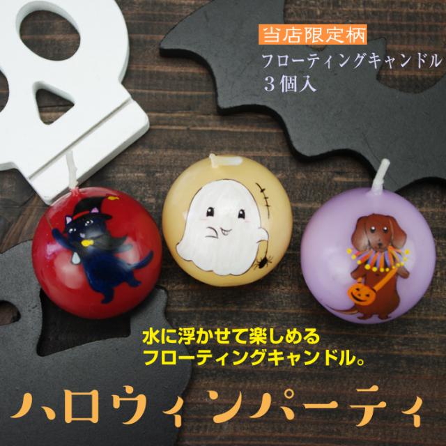ハロウィンパーティ3個入り【フローティングキャンドル】