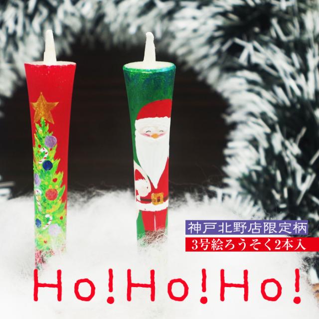 HO! HO! HO!【歳時記シリーズ】3号絵ろうそく2本入 【クリスマス柄】
