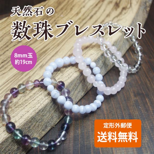 【定形外・送料無料】数珠ブレスレット/8mm玉女性用