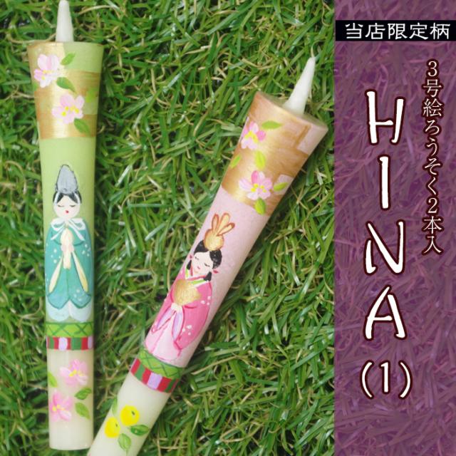 桃の節句【歳時記シリーズ】3号絵ろうそく2本入 【HINA(1)】