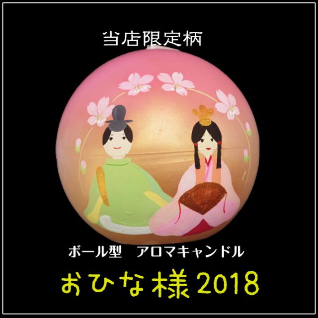 ボール型アロマキャンドル 【おひな様2018】