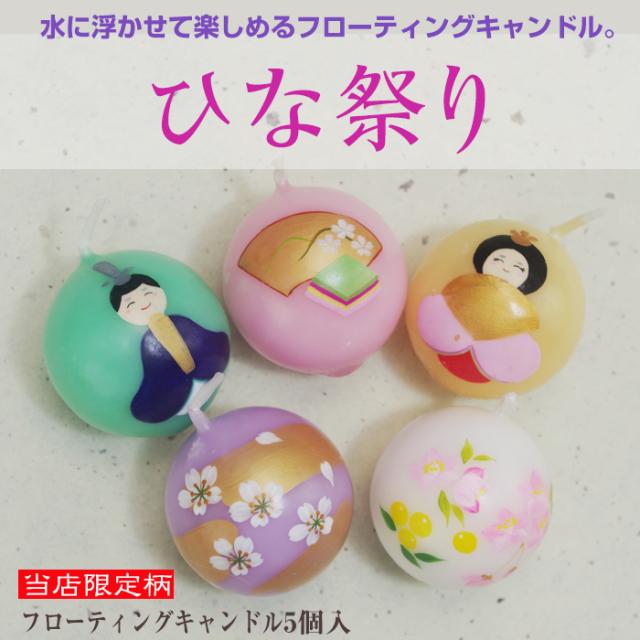 5個入り【フローティングキャンドル】 【ひな祭り】