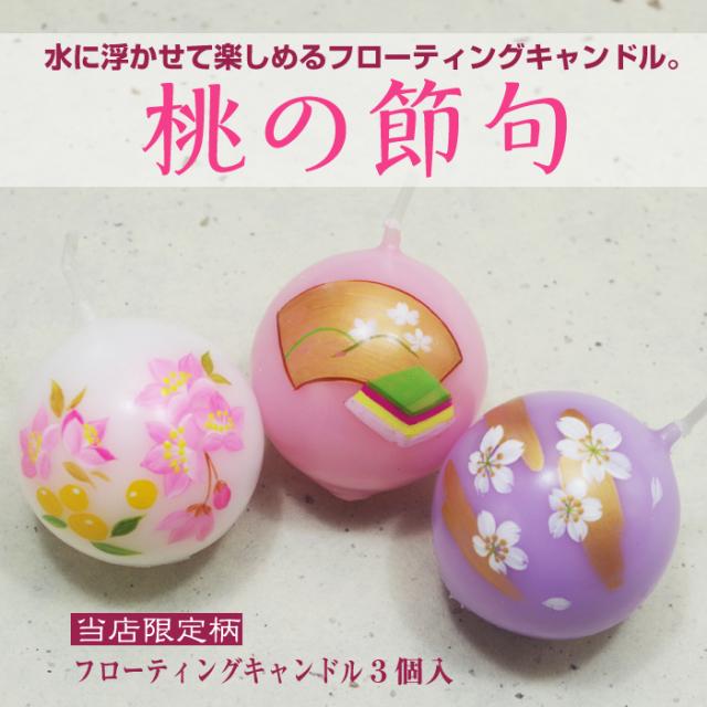 3個入り【フローティングキャンドル】 【桃の節句】