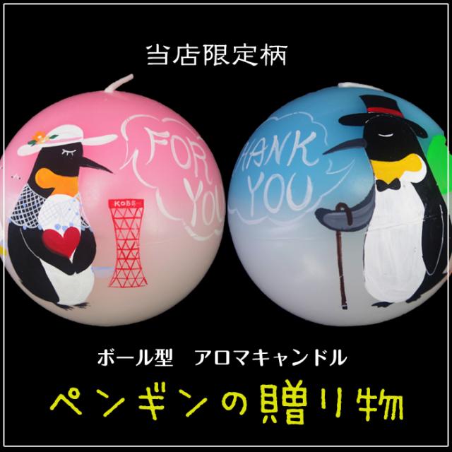 ボール型アロマキャンドル 【ペンギンの贈り物】