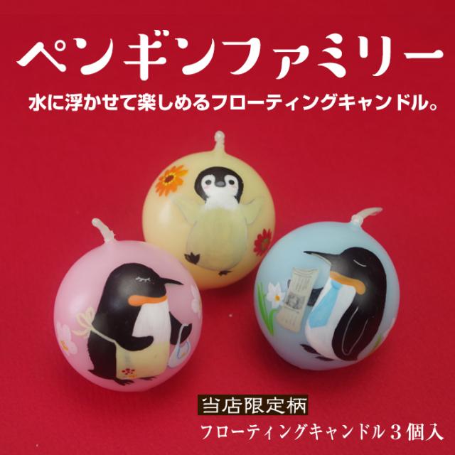 フローティングキャンドル3個入り【ペンギンファミリー】