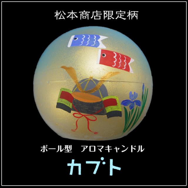 ボール型アロマキャンドル 【兜・かぶと】