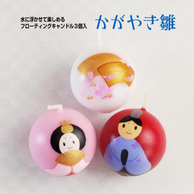 3個入り【フローティングキャンドル】 【かがやき雛】