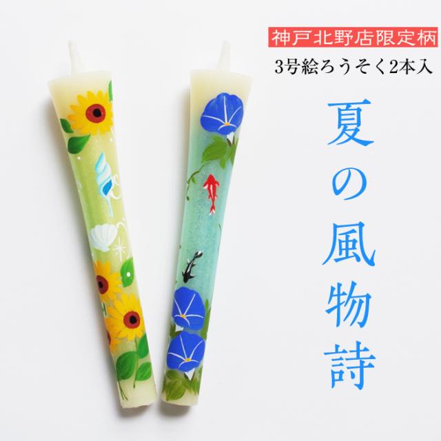 3号絵ろうそく2本入 【夏の風物詩】