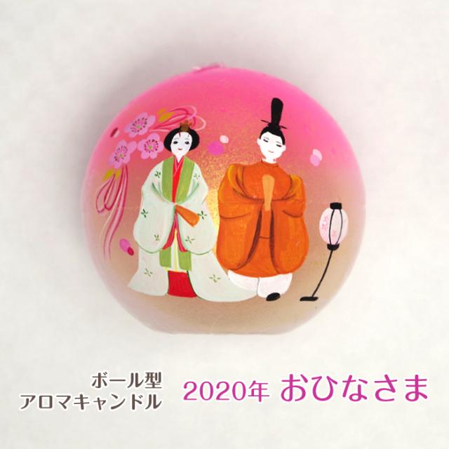 ボール型アロマキャンドル 【2020年おひなさま】