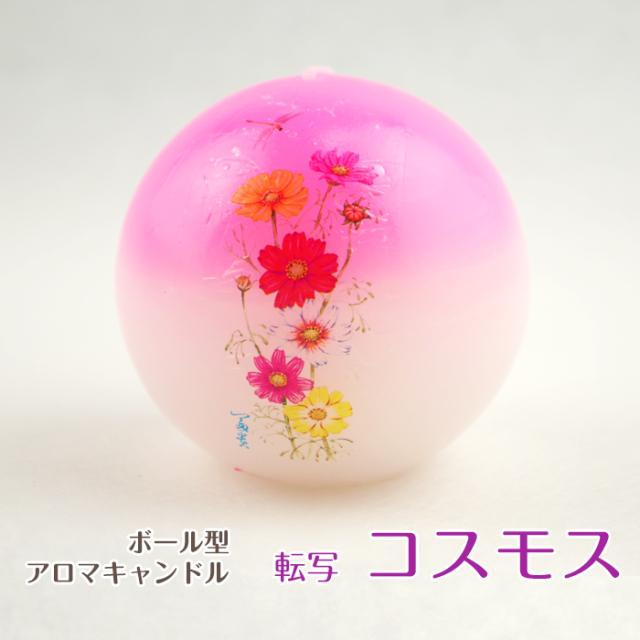 ボール型アロマキャンドル 【転写 コスモス】