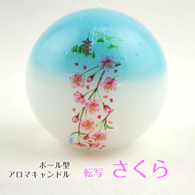 ボール型アロマキャンドル 転写【桜柄】
