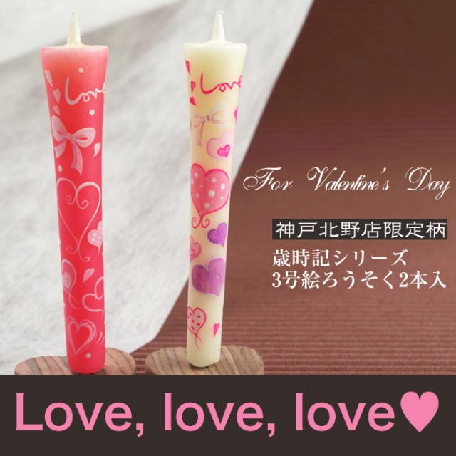 love,love,love【歳時記シリーズ】3号絵ろうそく2本入 【バレンタイン】