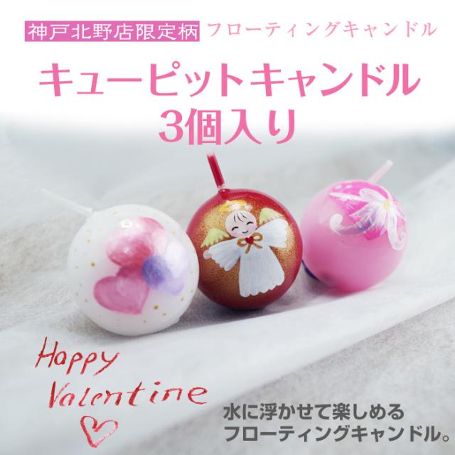バレンタインキャンドル3個入り【フローティングキャンドル】 【キューピット】