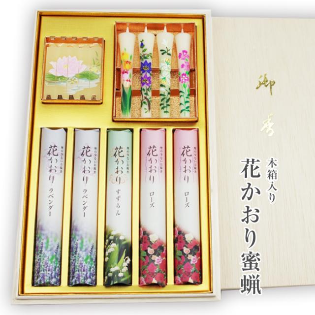 【送料無料】木箱入 花かおり蜜蝋 【ご進物用・お線香・絵ろうそく】