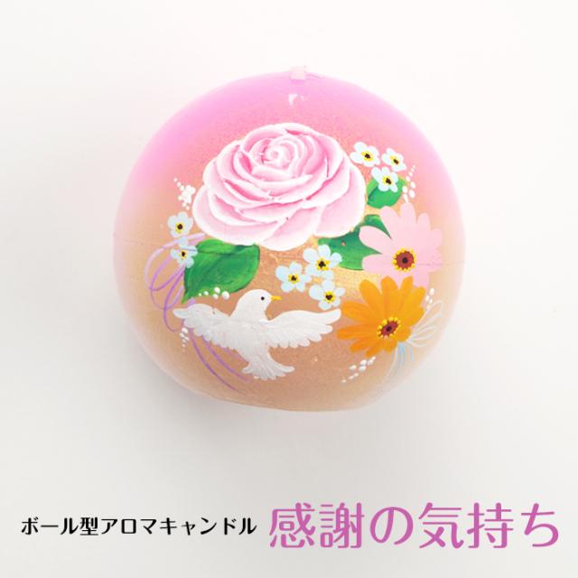 ボール型アロマキャンドル 【感謝の気持ち】