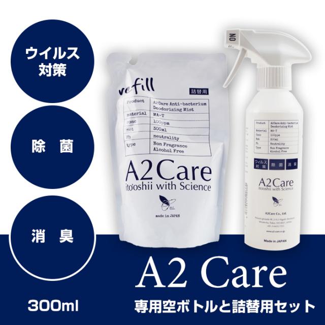 【ウィルス対策・除菌・消臭】A2Care Set /エーツーケアボトルセット300ml