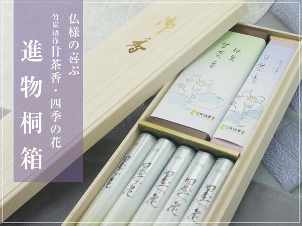竹炭清浄甘茶香 四季の花進物桐箱