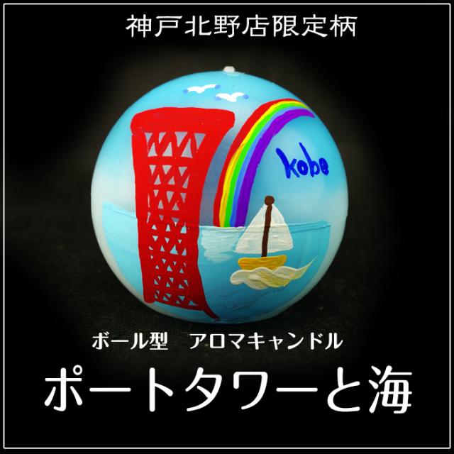 ボール型アロマキャンドル 【ポートタワーと海】