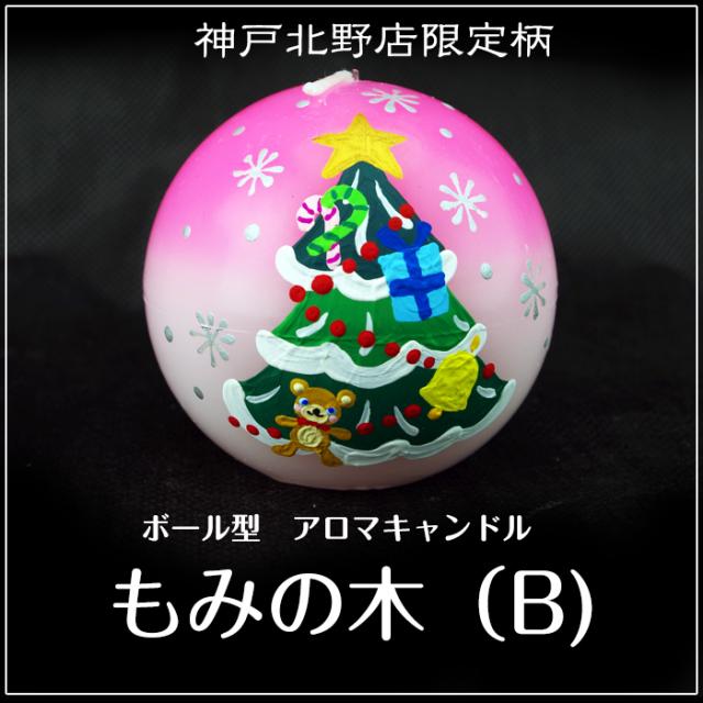 ボール型アロマキャンドル 【もみの木(B)】