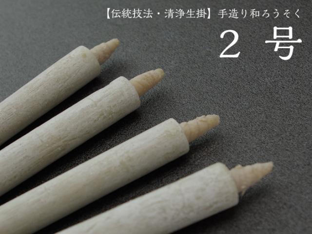 手造り和ろうそく【2号】伝統技法・清浄生掛