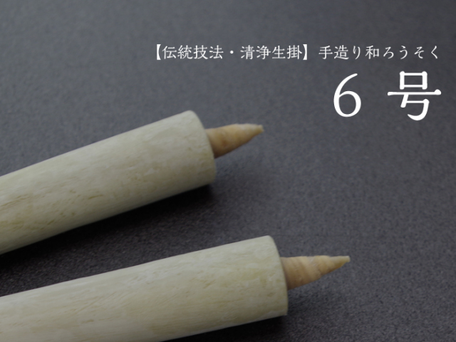 手造り和ろうそく【6号】伝統技法・清浄生掛