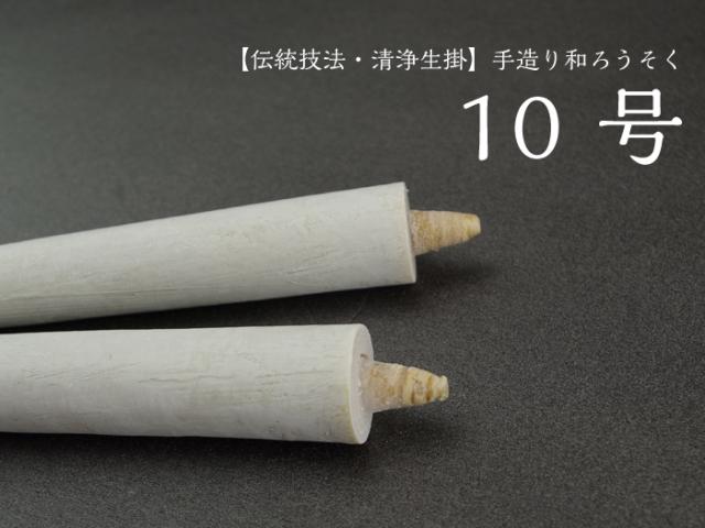 手造り和ろうそく【10号】伝統技法・清浄生掛