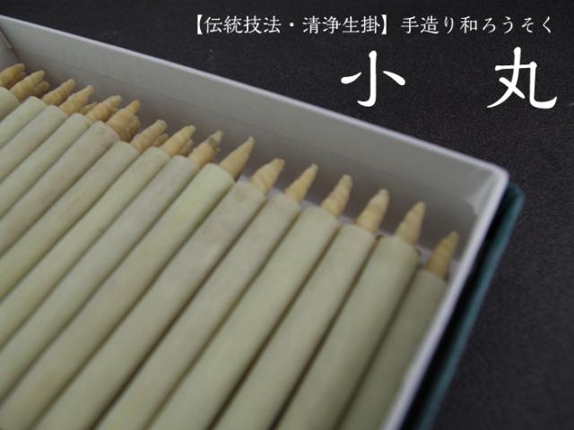 手造り和ろうそく【小丸】伝統技法・清浄生掛