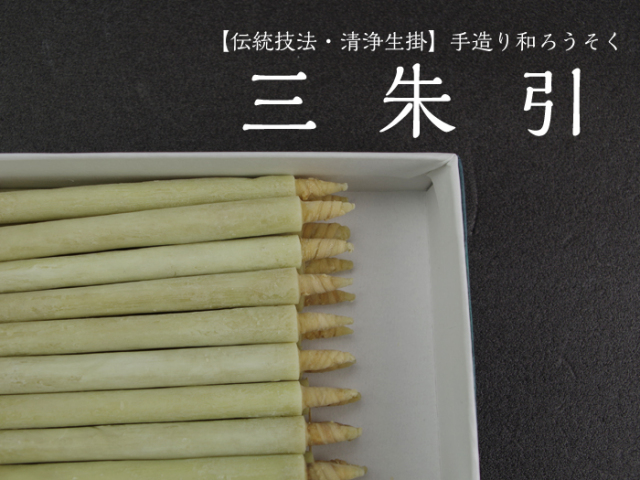 手造り和ろうそく【三朱引】伝統技法・清浄生掛