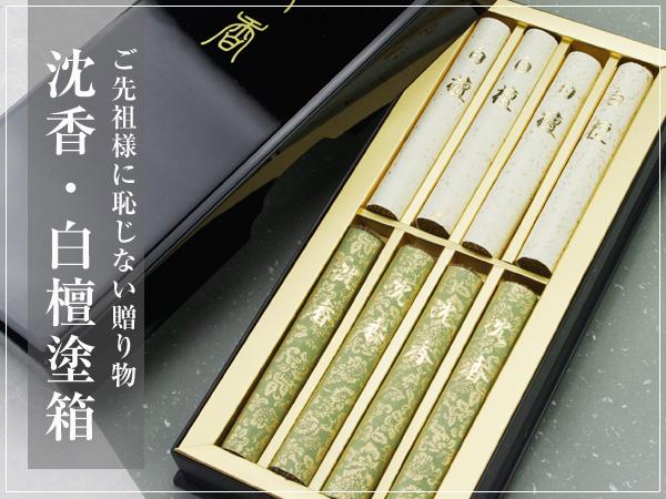 沈香・白檀塗箱 【ご進物用・お線香】