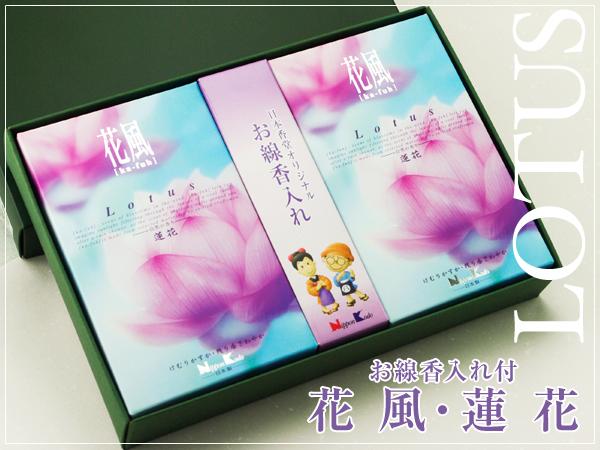 花風 蓮花 バラ詰【ご進物用・お線香】
