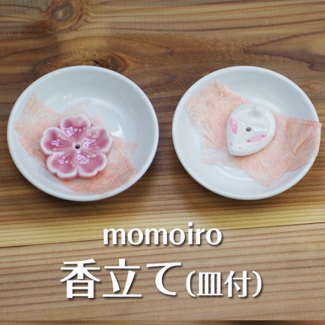 【momoiro】香立て